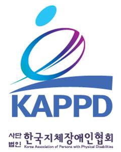 KAPPD 사단법인 한국지체장애인협회 로고 이미지