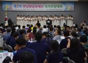 제2회 전남발달장애인 '자기주장대회' 성황리에 마쳐