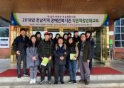 2018년 전남지역 장애인복지관 직원역량강화교육