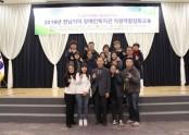 2019년 전남지역 장애인복지관 직원역량강화교육 참가