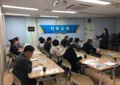 2019년 직원 의무교육(직장내 성희롱, 장애인인권, 개인정보보호)