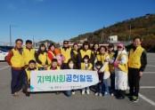 목포시장애인종합복지관 전 직원 지역사회공헌활동