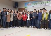 전남사회복지공동모금회 지원 권익옹호아카데미 8단계 교육