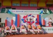 제10회 법인이사장배 장애인복지관협의회 체육대회